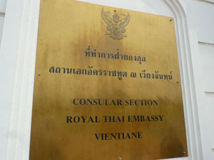 Hotel Near Thai Embassy (Consular Section)